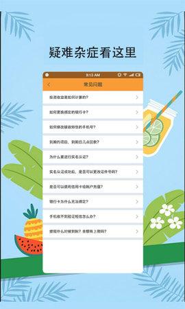 豆豆钱闪电贷官方版app下载图2: