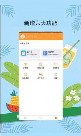 豆豆钱闪电贷官方版app下载图4: