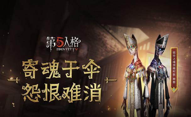 第五人格8月23日更新公告 新监管者宿伞之魂上线[多图]