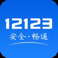 安徽交管12123官方登录平台app下载 v2.0.2