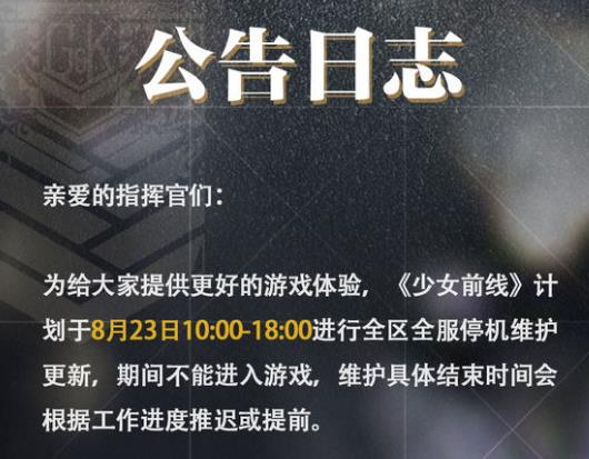 少女前线8月23日更新公告 有序紊流跨越末日最终章开启[多图]
