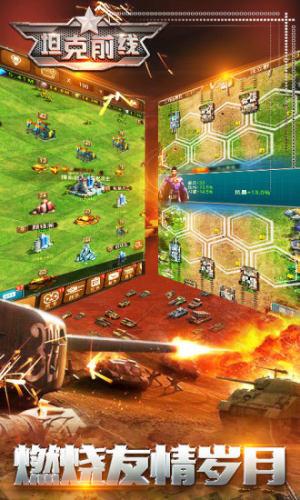 坦克前线战争online官方版图1