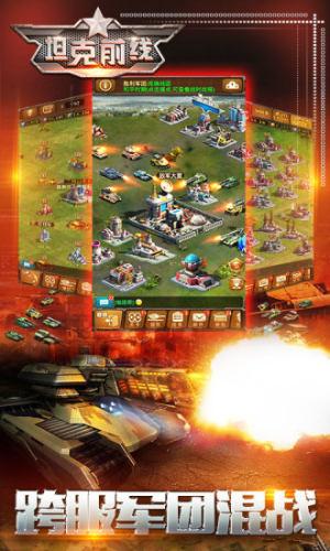 坦克前线战争online官方版图3
