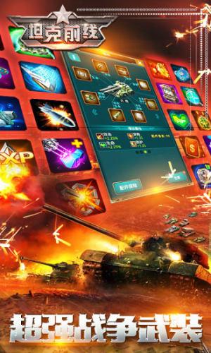 坦克前线战争online手游官方腾讯应用宝版图片2