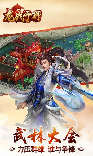 龙战于野h5游戏官方正版在线玩图片1