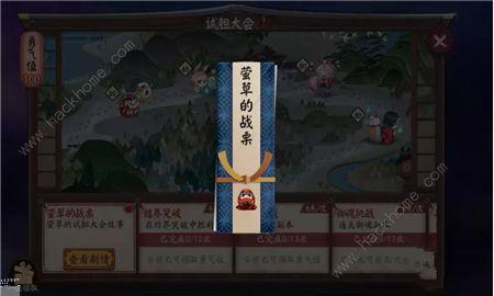 阴阳师盂兰盆节试胆大会攻略 全故事解锁流程总汇[多图]图片3