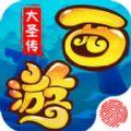 少年大圣传手游官方最新版 v3.0