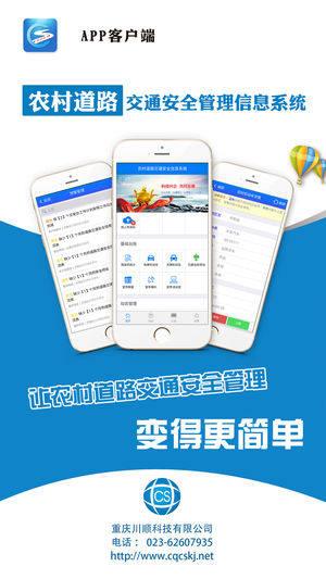农安通手机app图1