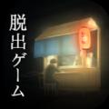 逃脱游戏过去小摊安卓中文手机版 V1.0.0