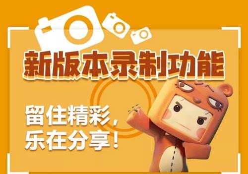 迷你世界8月31日更新公告 新增录制功能[多图]