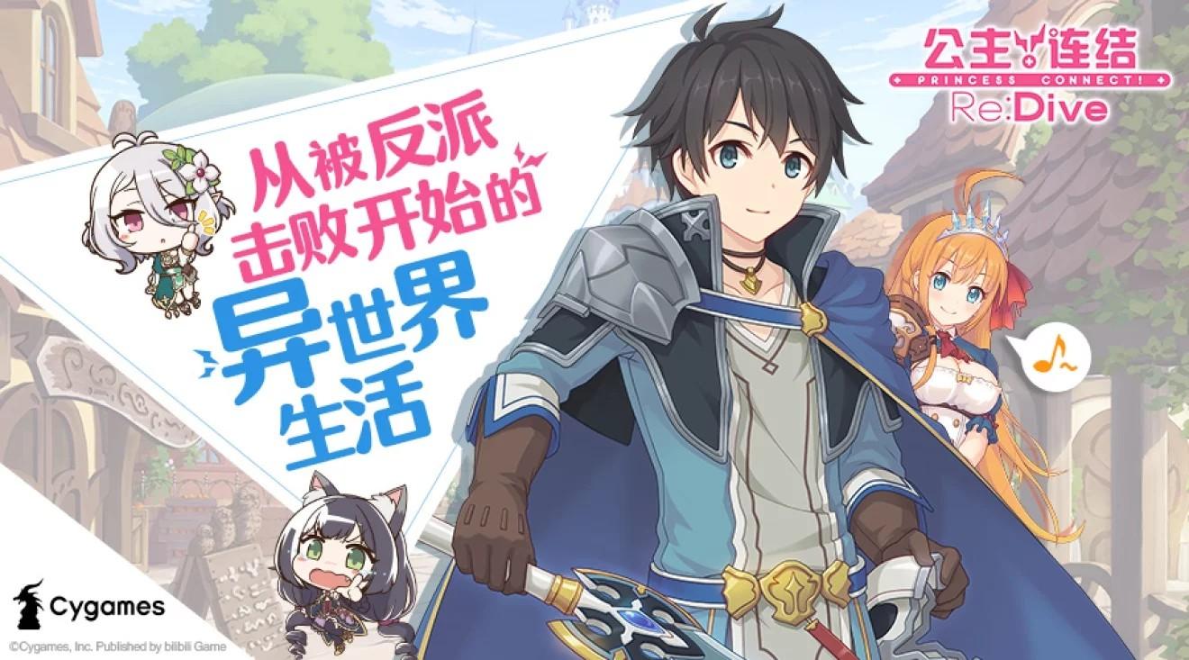 公主连结ReDive中文版B站下载最新版图2: