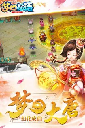 梦幻仙语IOS版图1