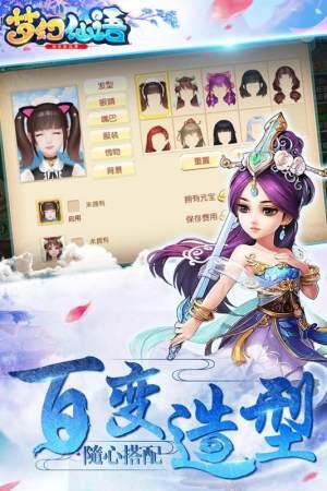 梦幻仙语IOS版图5