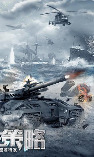 我的使命战争online手游官方应用宝QQ版图1: