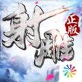 射雕英雄传3D手游官网ios苹果版 v2.1.0
