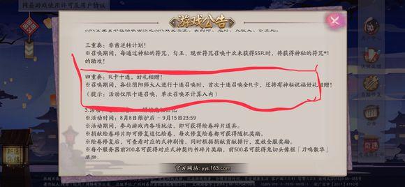 阴阳师8月8日更新公告 风神之佑番外、楚留香联动活动开启[多图]