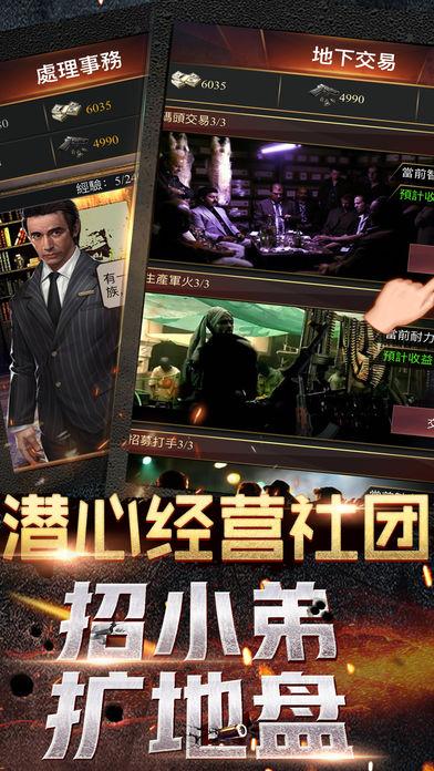第一家族喋血街头游戏官方安卓版下载图1: