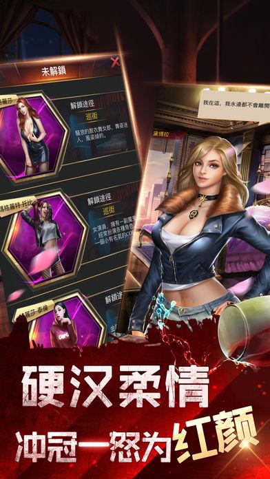 第一家族喋血街头游戏官方安卓版下载图3: