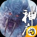 上古神魔手游官网IOS苹果版 v5.15.0
