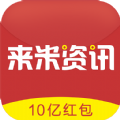 来米资讯赚钱软件app下载 v1.0.0