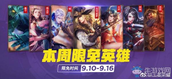 王者荣耀2018/9.10周免英雄有哪些 9.10周免英雄一览[多图]
