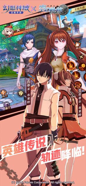 幻想神域手游下载app图4: