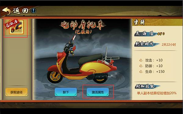 镇魂街3D坐骑怎么得 坐骑获取方法介绍[多图]