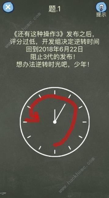 想办法逆转时光阻止3代发布 还有这种操作4第一关图文攻略[多图]图片1