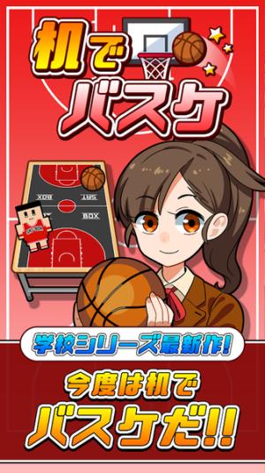 桌面篮球游戏图1