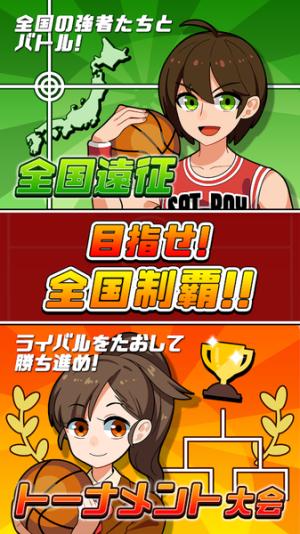 桌面篮球游戏中文安卓版图片2