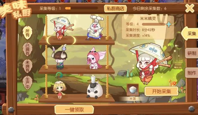 九州天空城3D 9月12日更新公告 新增美味私厨、彩虹奇遇[多图]
