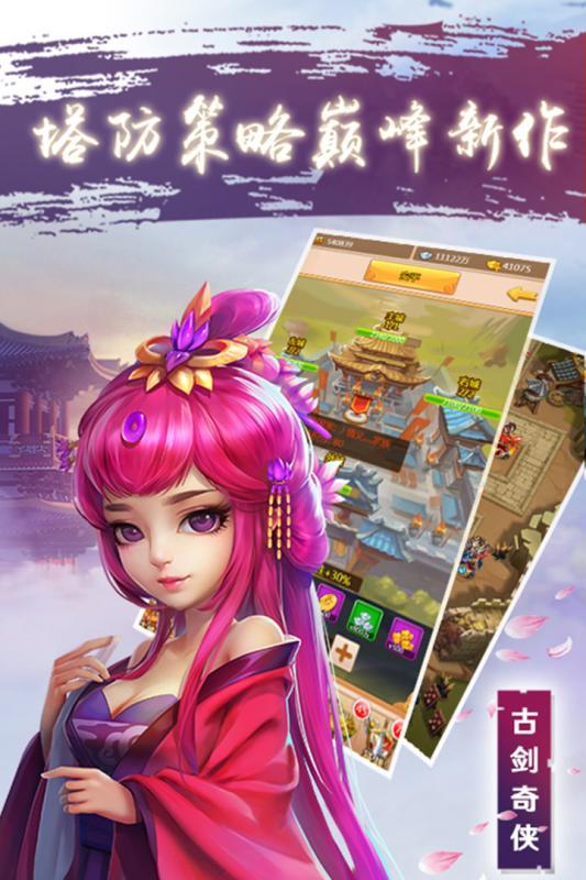 冰鸟游戏古剑奇侠ol官方最新版本图1: