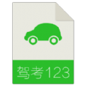 驾考123