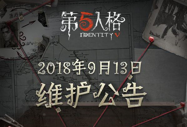 第五人格9月13日维护公告 第三赛季精华3正式开启![多图]