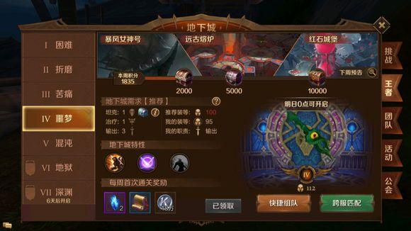 万王之王3D9月13日更新公告 新增冰风谷地下城挑战[多图]