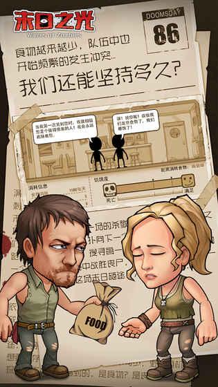 生存游戏末日之光官方安卓最新版图2: