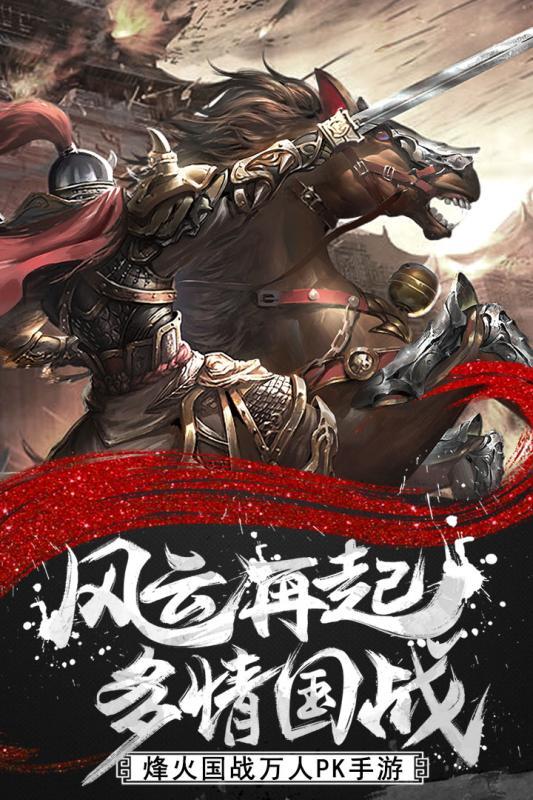情剑风云官方网站手机游戏图1: