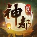 网易神都夜行录官方iOS苹果版 v1.0.16