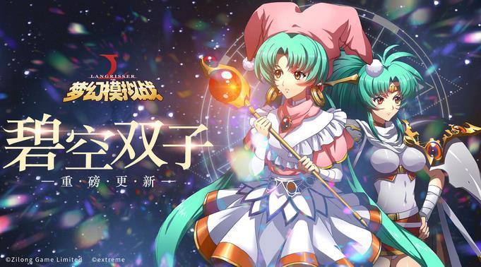 梦幻模拟战手游9月27日更新公告 新英雄弗拉基亚上线[多图]