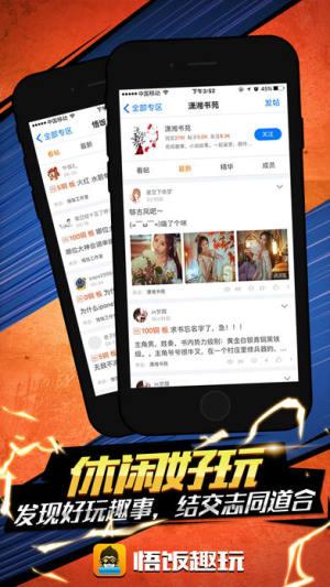 悟饭趣玩app手机版下载图片2