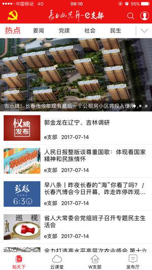 吉林省新时代e支部官方版app下载图1: