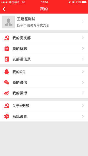 吉林省新时代e支部官方版app下载图片2