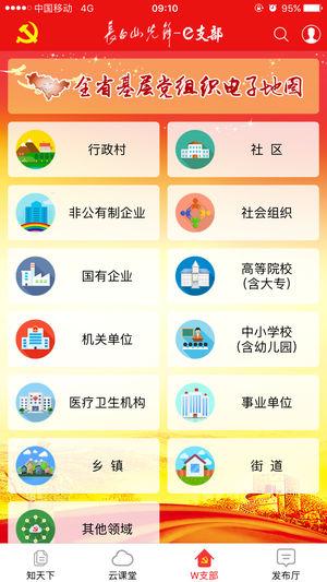吉林省新时代e支部官方版app下载图3: