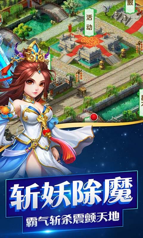 征战西游安卓图5:
