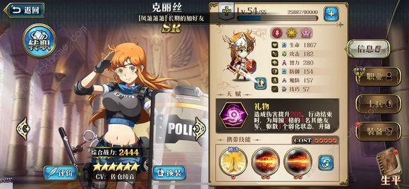 梦幻模拟战手游克里斯PVP装备选择及附魔推荐[多图]图片1