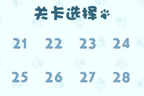 天天躲猫猫21-40关图文通关攻略[多图]