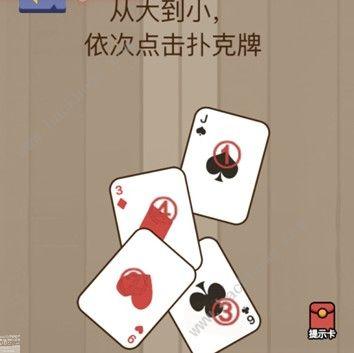 从大到小依次点击扑克牌 脑力大乱斗第82关答案[多图]图片1