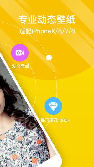 熊猫动态壁纸软件官方版app下载图1: