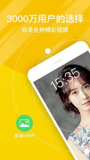熊猫动态壁纸软件官方版app下载图片2