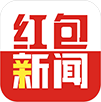 红包新闻邀请码赚钱软件app下载 v2.1